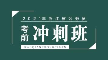 2021年浙江省公务员考前冲刺课