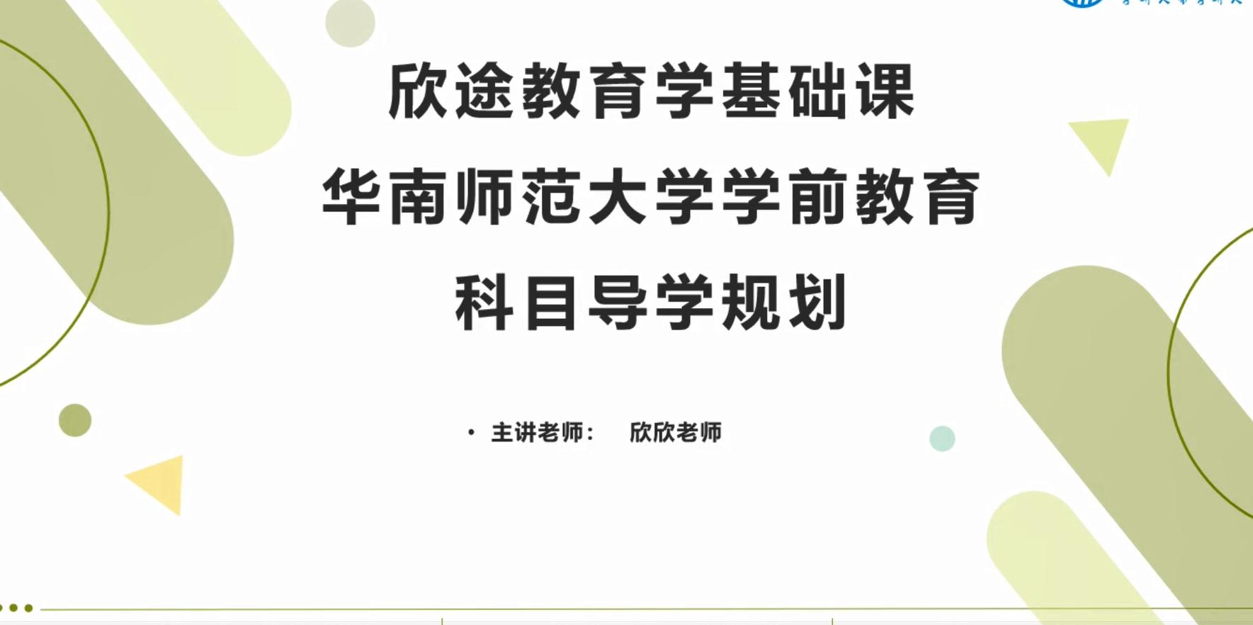 教育学考研之华南学前-科目导学规划