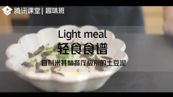 趣味班|轻食食谱——自制米其林餐厅级别的土豆泥