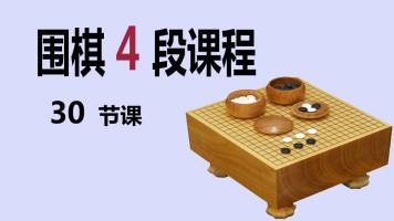 高目老师  围棋4段课程