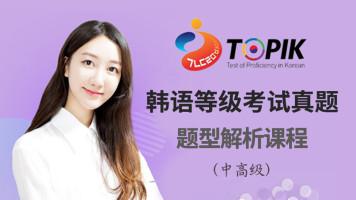 文聪TOPIK中高级韩语等级能力考试真题备考解析视频课程【包邮】