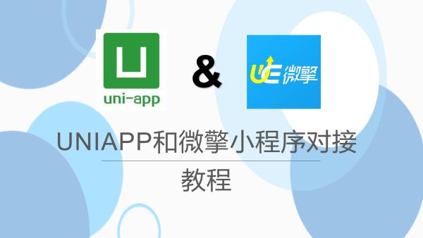 uniapp和微擎小程序前后台对接