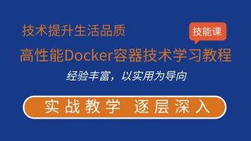 高性能Docker容器技术学习教程