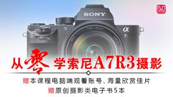 索尼A7R3视频教程相机操作摄影理论
