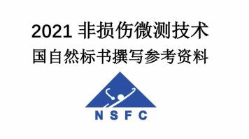 2021国自然标书撰写参考资料暨NMT分类实验步骤