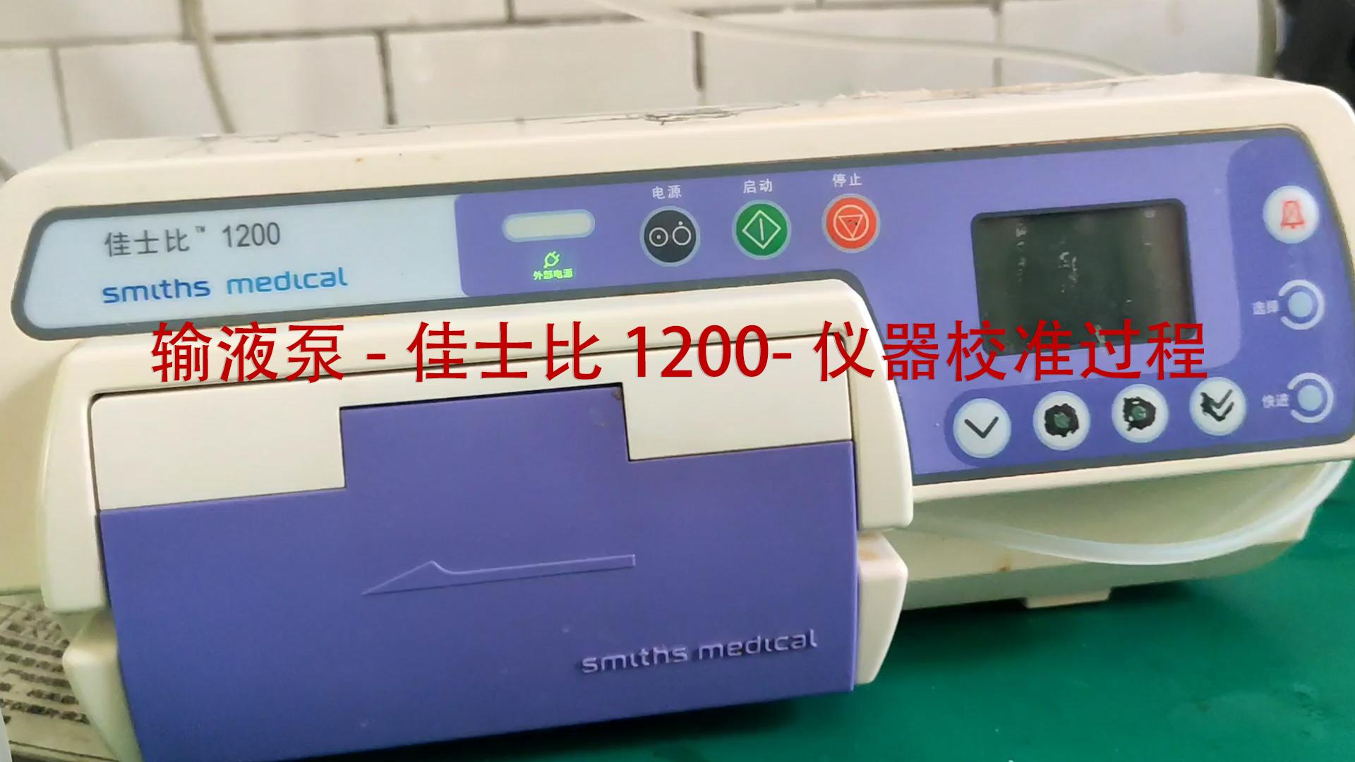 输液泵佳士比1200相关技能操作视频