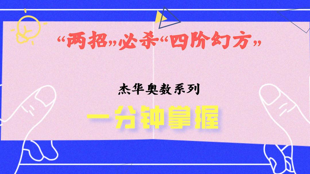 """""""二招""""必杀""""四阶幻方""""【中文字幕】"""