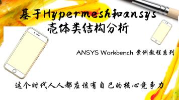 基于Hypermesh和ansys的壳体类结构分析