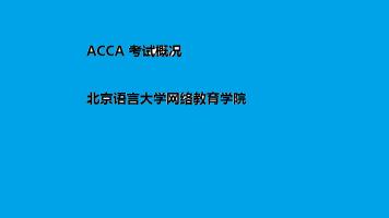 ACCA 考试概况(更新2019.11.1)