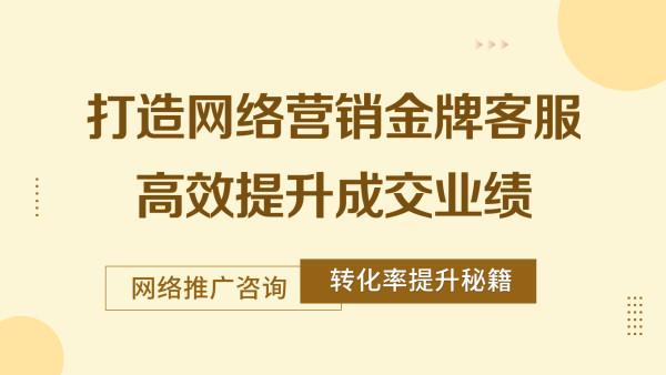 竞价客服 金牌客服 网络推广转化率提升秘笈