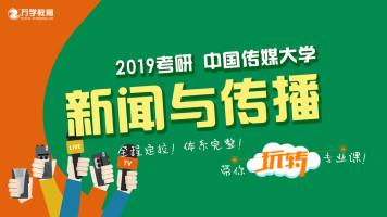2019考研中国传媒大学440新闻与传播专业基础强化班