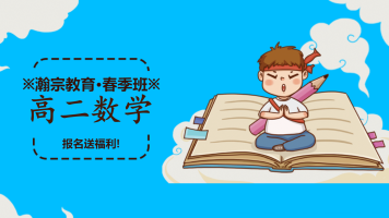 瀚宗春季精品班~高二数学