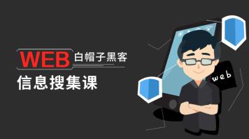 Web安全工程师之信息搜集