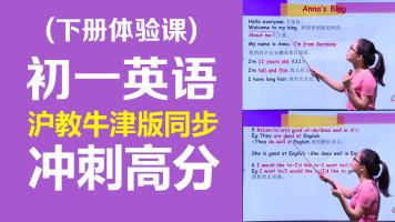 初中英语 初一英语下册沪教牛津版同步体验课