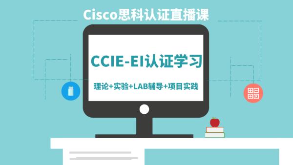 思科CCIE工程师培训最新课程,助你3个月考过CCIE EI证书!