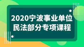 2020宁波事业单位考试—民法部分专项课程