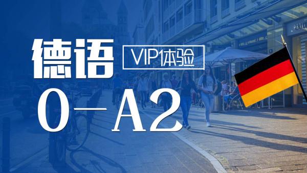 【VIP体验班】上元德语零基础至A2