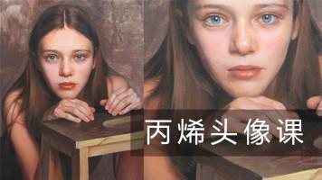 丙烯肖像画绘制