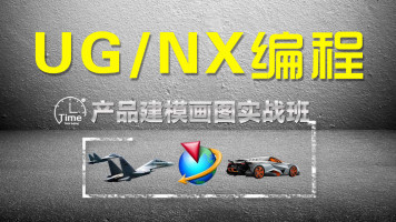 UG/NX10.0基础入门教程