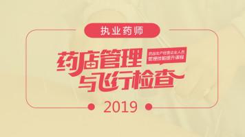 【执业药师】药品飞行检查法律制度培训