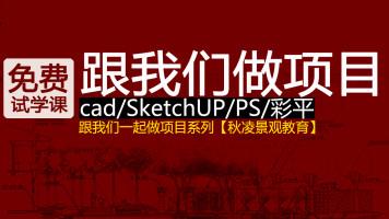 秋凌景观方案设计/CAD/SU/PS/LU/彩平全能直播课-E