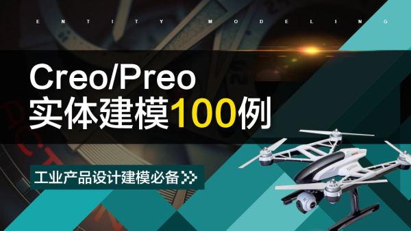 Proe/Creo建模曲面100例-产品结构设计必备课程