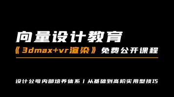 环艺部门丨3dmax+VR渲染部分课程体验