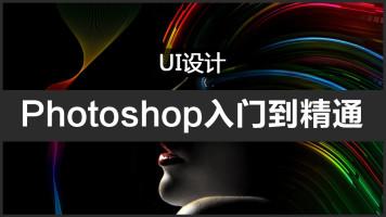 UI设计(Photoshop入门到精通)