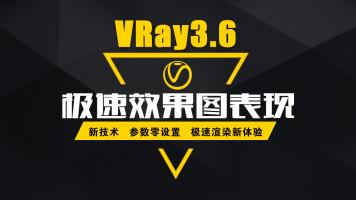 VRay3.6极速渲染实例