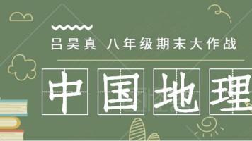 【备战期末】《中国地理重难点大作战》