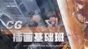 【七丸教育】CG插画基础班