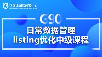 G90亚马逊中级课程Listing优化及日常数据管理