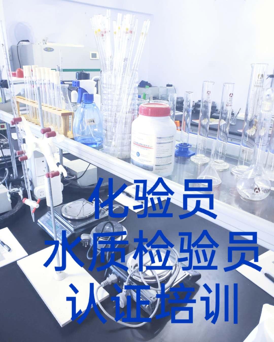 淮南六安芜湖合肥水质检验员化验员考证培训