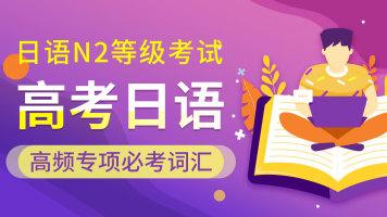 高考日语N2等级考试-专项训练提升词汇
