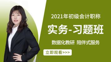 2021年初级会计实务习题班