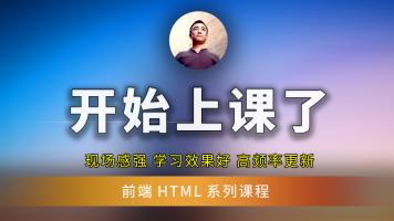 前端课程开始了,html与css准备发车了
