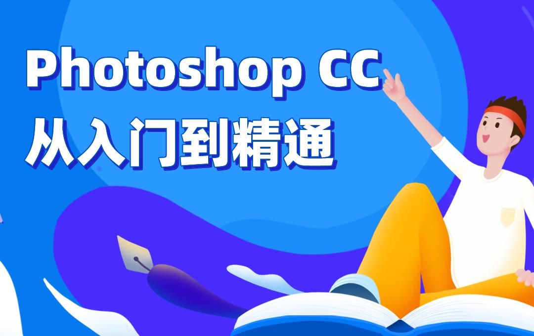 中文版 Photoshop CC从入门到精通