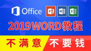 office2019办公软件入门到精通-word文档全套视频教程