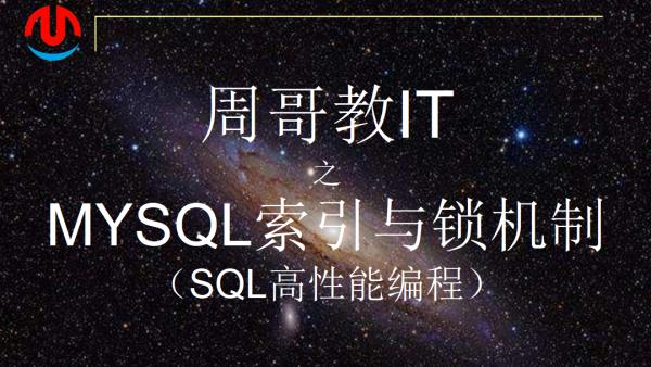 周哥教IT.MYSQL索引与锁机制