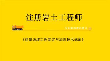 《建筑边坡工程鉴定与加固技术规范》(GB 50843-2013)