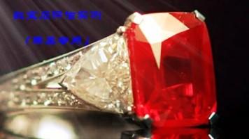 红宝石实例苹果专用