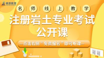 【北京峰源】注册岩土工程师专业考试培训公开课