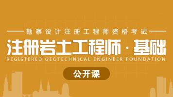 注册岩土工程师-专业基础公开课