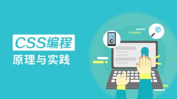 CSS编程原理与实践(Web安全/渗透测试/白帽子黑客/网络安全)