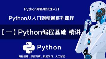 Python编程基础 Python 人工智能 机器学习 数据分析 零基础入门