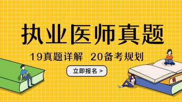 2019年执业医师真题900题深度剖析(执业+助理)