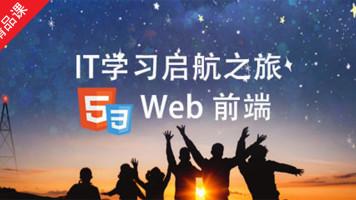 Web前端零基础入门 - H5/CSS3/javaScript/Vue/React【实训在线】