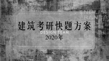 2020年建筑设计考研快题方案(真题、设计、思维)