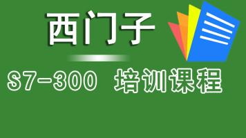 PLC:西门子 S7-300系统培训课程