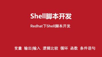 Shell脚本开发【全栈系列】
